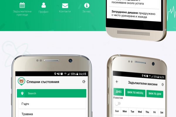 Healthykid Sofia мобилна апликация скриншот 2