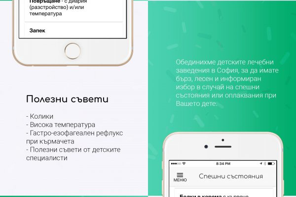 Healthykid Sofia мобилна апликация скрийншот 3