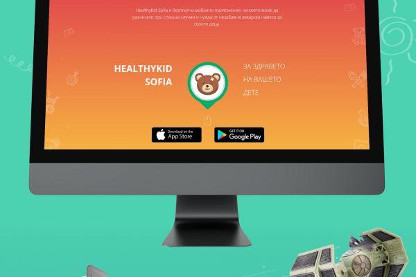 Healthykid Sofia Уебсайт скрийшот 1