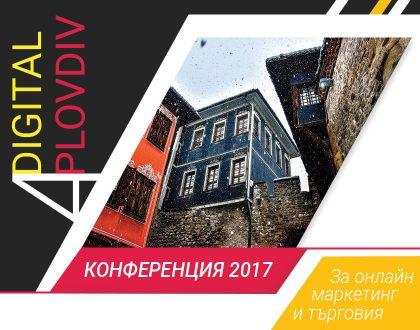 Digital4Plovdiv за онлайн маркетинга и търговията от Speedflow Bulgaria