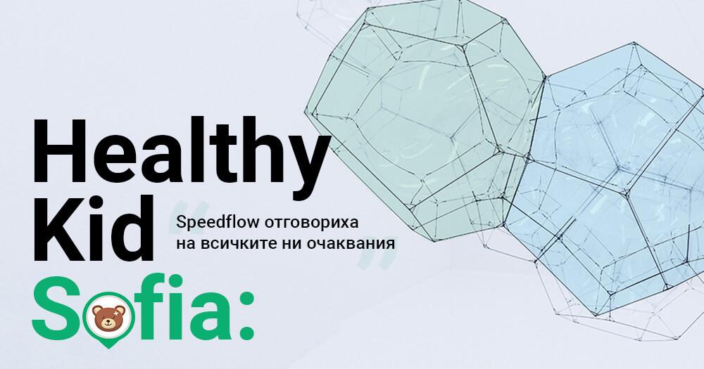 """HealthyKid Sofia: """"Speedflow отговориха на всичките ни очаквания"""" - Speedflow"""