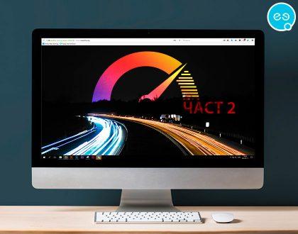 Как да увелича скоростта на сайта си? Част 2 от Speedflow Bulgaria - Уеб услуги