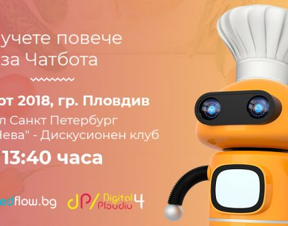 Speedflow Bulgaria ще говори за Чатбот на поредното Digital4Plovdiv събитие