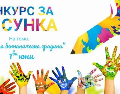 "Speedflow Bulgaria организира Конкурс за рисунка на тема ""Моята ботаническа градина"""