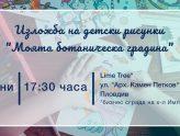 """Деца участват в изложба на тема """"Моята ботаническа градина"""""""