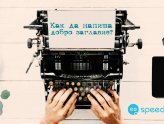 Как да напиша добро заглавие? от Speedflow Bulgaria