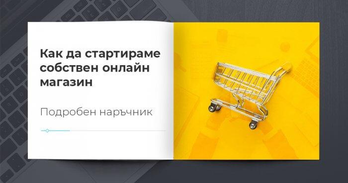 Как да стартираме собствен онлайн магазин - Наръчник