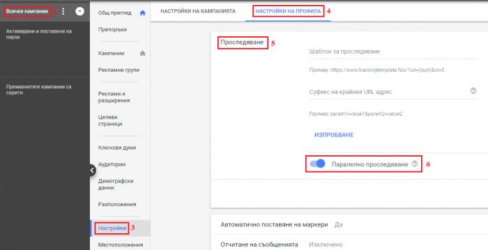 Как да включим паралелно проследяване в Google Ads