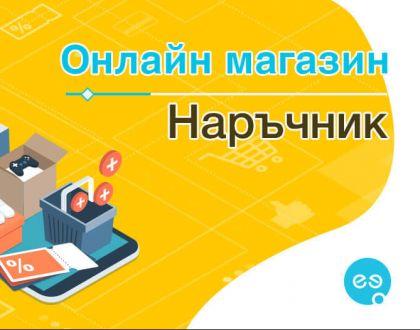 Създаване на електронен магазин - наръчник