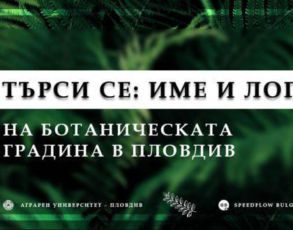 Стартира конкурс за име и лого на Ботаническата градина в гр. Пловдив