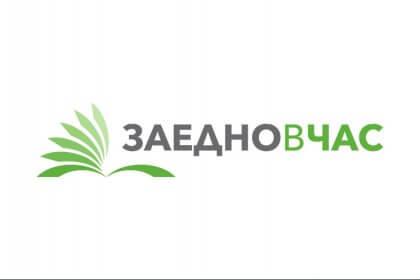 Заедно в час - проект реализиран от Speedflow Bulgaria