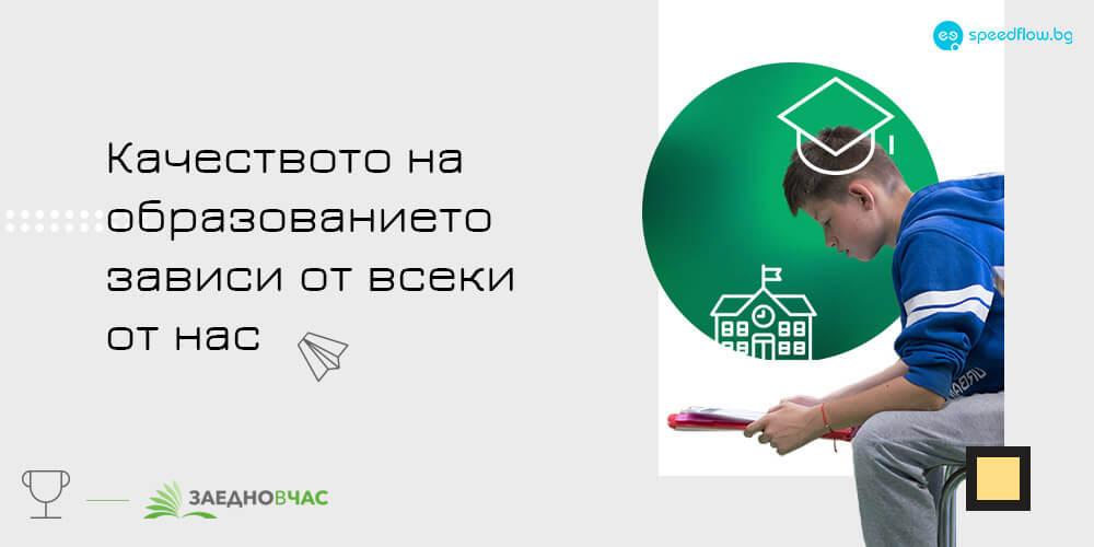 Заедно в час трансформира образованието в България