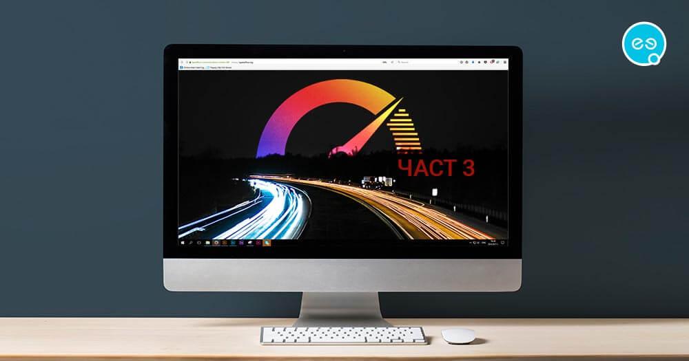 Как да увелича скоростта на сайта си? - Част 3