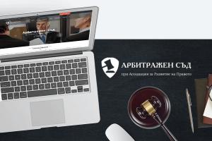 ASARP Arbitration Court: new website