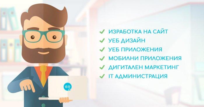 Уеб услуги - Speedflow Bulgaria