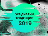 7 Уеб Дизайн Тенденции за 2019 - web design trends 2019