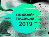 7 Уеб Дизайн Тенденции за 2019 - web design trends 2019