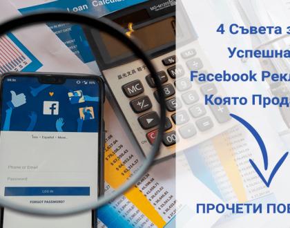 4 Полезни Съвета За Създаване на Реклами във Фейсбук (Facebook), Които ПРОДАВАТ!
