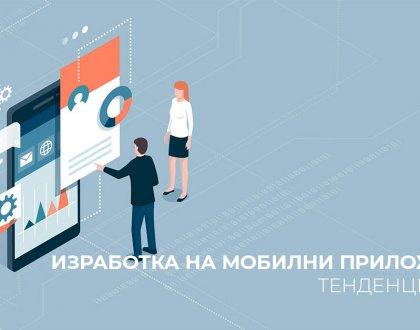Мобилни приложения тенденции