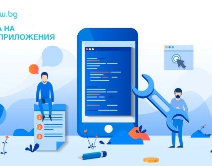 услуги разработка на мобилно приложение