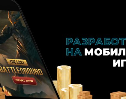 мобилна игра