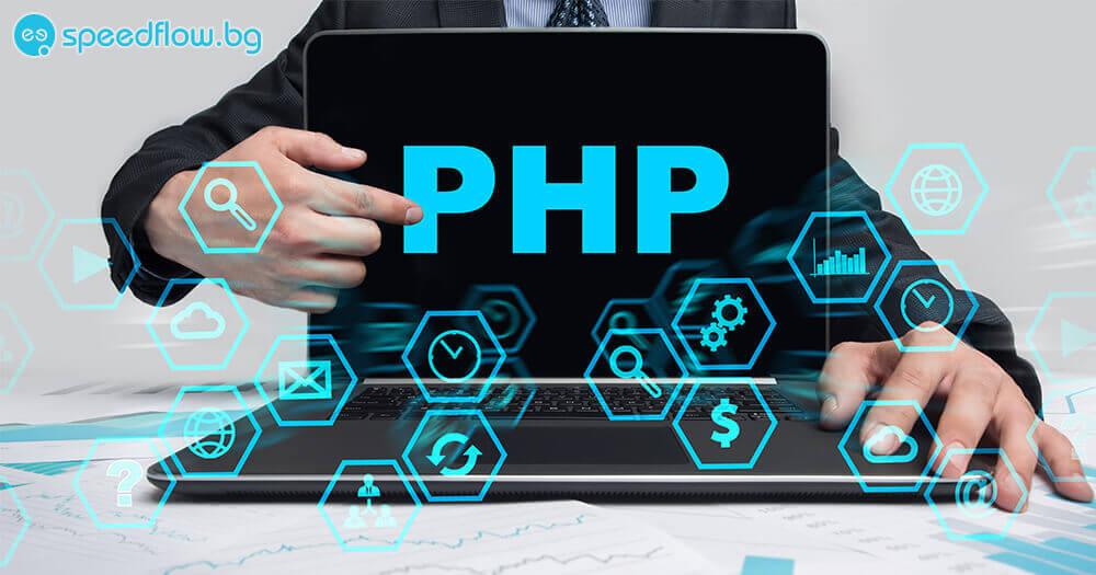 PHP уеб разработка