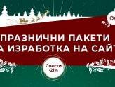 Истинската Коледа пристига с нов сайт от Speedflow Bulgaria!