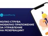 приложение за управление на резервации