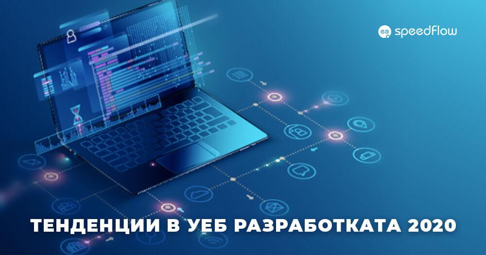 тенденции в уеб разработката