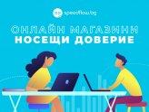 електронната търговия